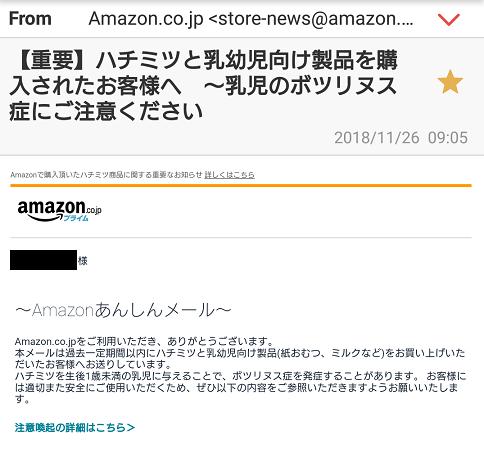 Amazonでハチミツとベビー用品を買うとボツリヌス菌の注意喚起メールが届く。