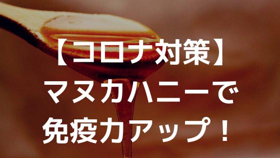【コロナ対策】マヌカハニー習慣で免疫力を高める!