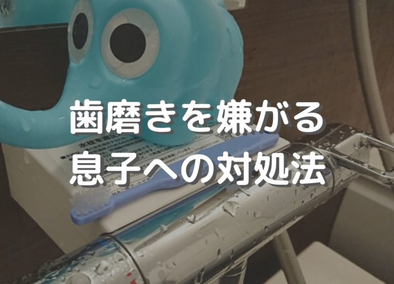 子どもが歯磨き嫌いなら、お風呂でシャンプーのときにやってみて!