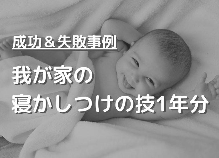 息子の寝かしつけはパパの仕事。1年間で使った寝かしつけ法の数々をご紹介