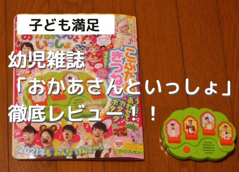 雑誌「NHKのおかあさんといっしょ」2021冬号の付録は歌が流れる優れもの