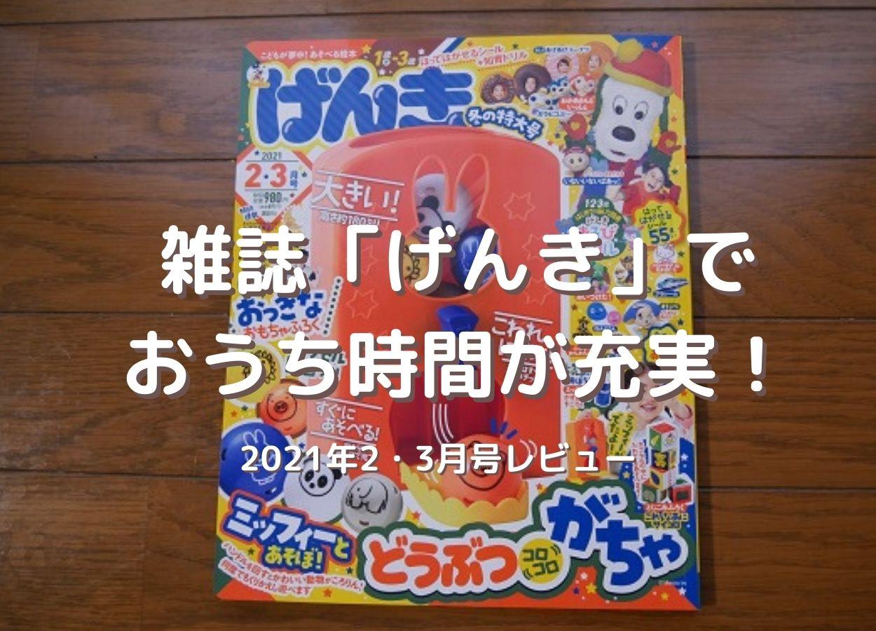 講談社「げんき」を初体験!充実こども雑誌をレビュー。読者サポーターに選ばれました!