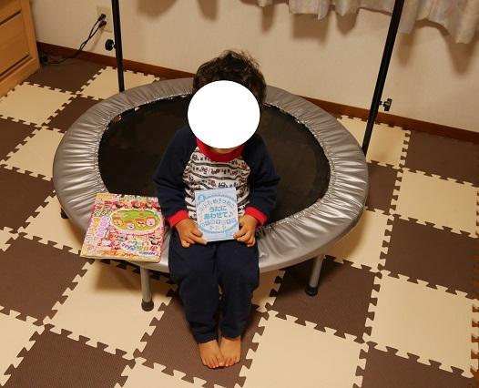 トランポリンに座る子ども