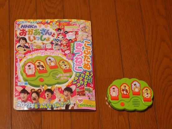 雑誌「NHKのおかあさんといっしょ」2021冬号