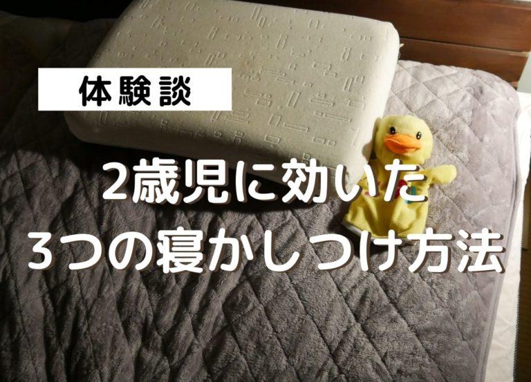【体験談】2歳児の寝かしつけ方法3つ。特に効果的だった技を紹介