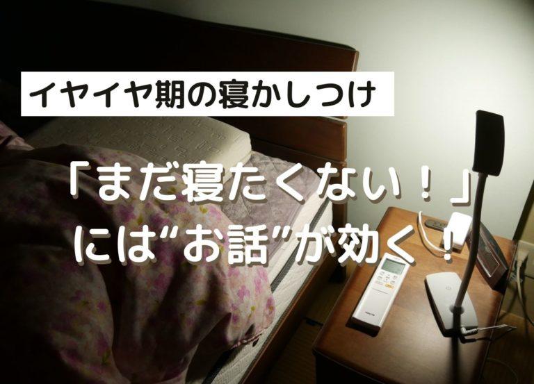 """【体験談】イヤイヤ期の寝かしつけに""""お話""""が効く。まだ寝たくない!の動きを止める方法。"""