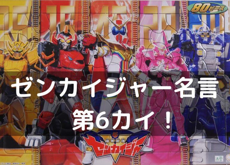ゼンカイジャー名言・名ゼリフ・感想【第6カイ!】世界初、ゴミのヒーローだ!